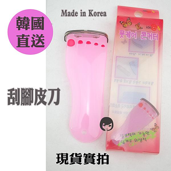 韓國直送 新版刮腳皮刀