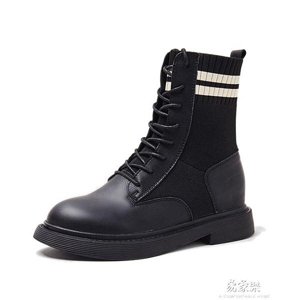 靴子馬丁靴女新款百搭英倫風秋款內增高爆紅瘦瘦襪靴潮女鞋短靴子 易家樂