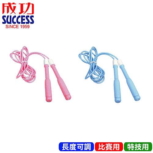 成功 粉彩實心跳繩 (加長型) S4602 長度可調*兒童健康