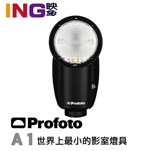 【6期0利率】Profoto A1 迷你機頂棚燈 閃光燈 AirTTL-C 901201 佑晟公司貨 for Canon