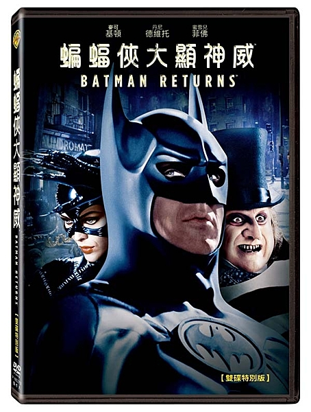 【停看聽音響唱片】【DVD】蝙蝠俠大顯神威 雙碟特別版