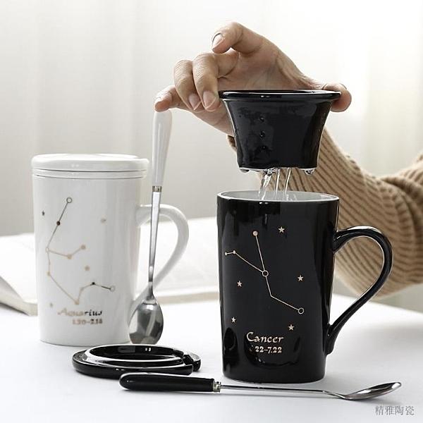 簡約陶瓷杯過濾帶蓋帶勺茶水分離家用泡茶杯辦公室馬克杯情侶杯子