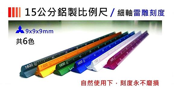 《享亮商城》I0107 藍色 彩色細軸鋁製比例尺(15cm) AP