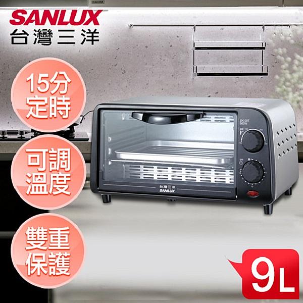台灣三洋 SANLUX 9L電烤箱 SK-09TS(免運費)