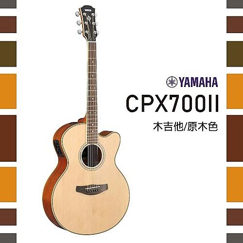 【非凡樂器】YAMAHA CPX700II /木吉他/ART拾音器系統/全配件贈送/公司貨保固/原木色