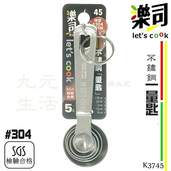 【九元生活百貨】9uLife K3745 不鏽鋼量匙 #304不鏽鋼 料理量匙 調味匙 SGS合格