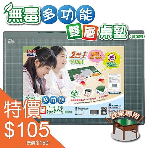 成功 無毒多功能雙層桌墊 課桌墊(加大40x60)