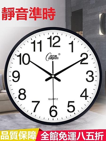 掛鐘 14英寸靜音掛鐘客廳簡約時尚臥室時鐘壁掛表現代創意石英鐘【快速出貨】