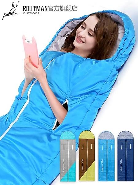 睡袋路特曼伸手睡袋成人戶外室內冬季加厚防寒保暖雙人隔臟大人棉睡袋LX 非凡小鋪 新品