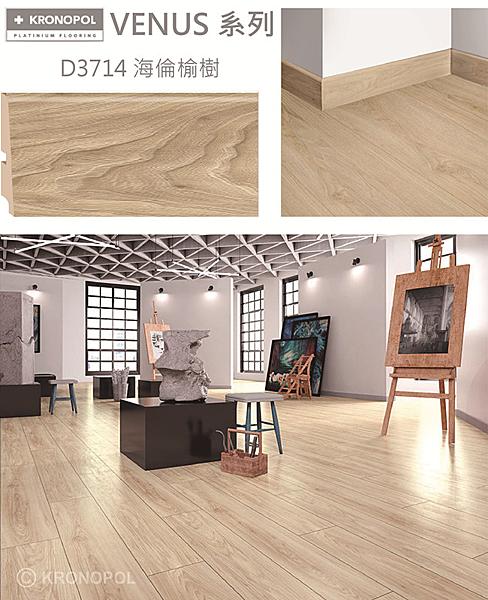 KRONOPOL 瑞士科諾柏超耐磨地板~VENUS導角系列D3714 原價6800/坪 售價4900/坪