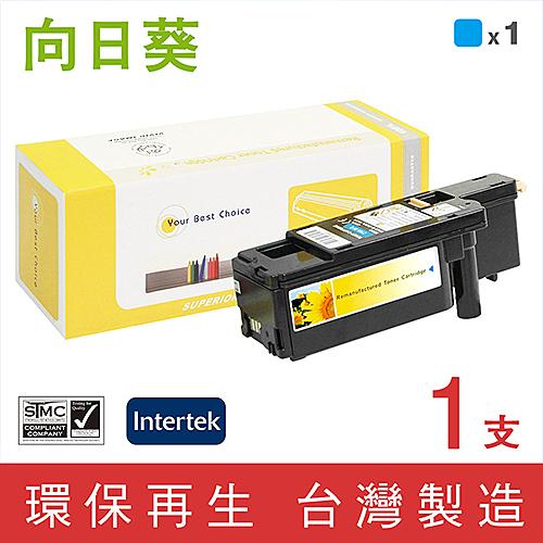 向日葵 for FUJI XEROX CT201592 藍色環保碳粉匣/適用 Fuji Xerox CM215fw/CP105b/CP205/CP215w