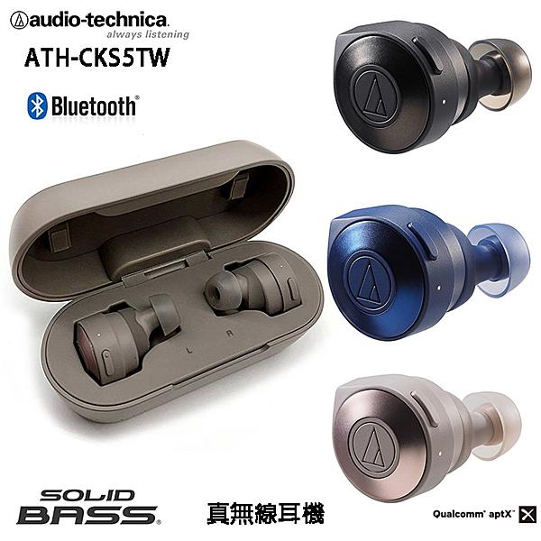 鐵三角 ATH-CKS5TW (贈原廠潮帽) 重低音 真無線耳機 公司貨一年保固