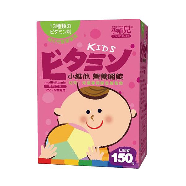 孕哺兒 小維他營養嚼錠 (150錠/盒)【杏一】