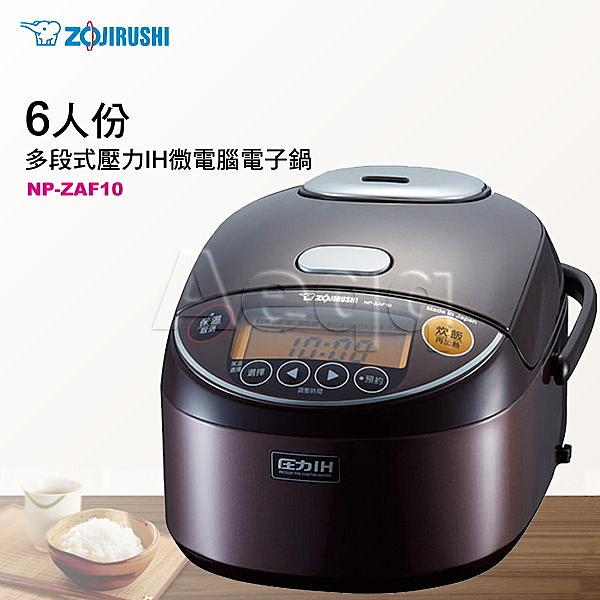 限時促銷(^OO^) - ZOJIRUSHI 象印 6人份 多段式壓力IH微電腦電子鍋【NP-ZAF10】