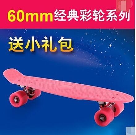 小魚板成人滑板兒童香蕉板四輪滑板車大輪4輪刷街公路代步初學者【快速出貨】