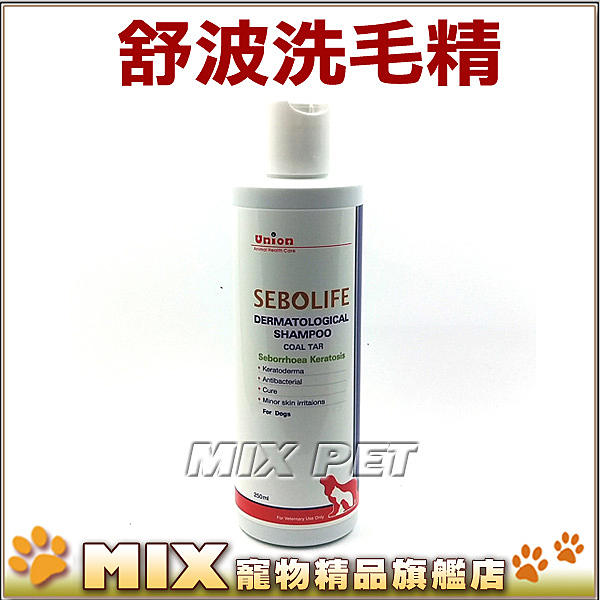 ◆MIX米克斯◆舒波.犬專用洗毛精~適合老犬、體味較重、脂漏性、皮屑多的狗狗(23103)