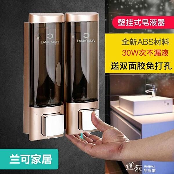 給皂機 皂液器衛生間壁掛式洗手液盒按壓洗發水沐浴露洗潔精瓶  【全館免運】