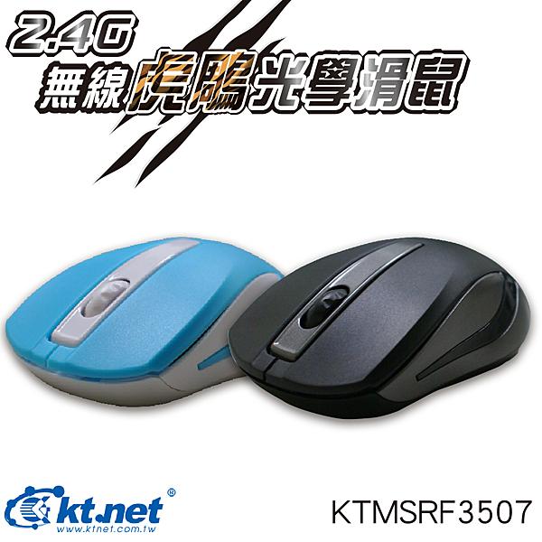 【鼎立資訊】ktnet RF3507 無線 虎鵰1200 dpi 無線滑鼠 黑/藍