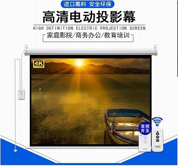 壁掛升降貼墻84寸100寸電動遙控會議室抗光投影幕布激光投影儀機幕布金屬屏幕家用 MKS