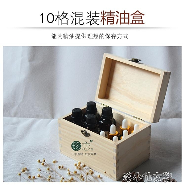 實木精油木盒子10格精油包裝收納木盒5-50ml精油瓶木盒收納盒木箱 洛小仙女鞋