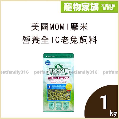 寵物家族-美國MOMI摩米營養全IC老兔飼料1kg