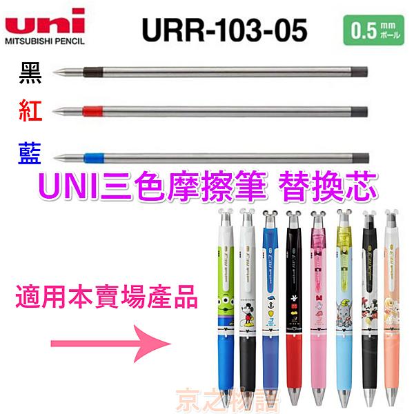 【京之物語】uni-ball R:E 三菱摩擦筆 擦擦筆專用替換芯 筆芯URR-103-05 (黑/紅/藍) 現貨