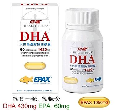 倍健 DHA天然高濃縮魚油膠囊 60粒 (比利時原裝進口,EPAX魚油原料) 專品藥局【2007341】