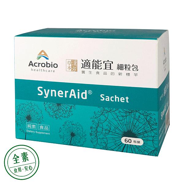 Acrobio 昇橋 SynerAid 適能宜細粒包-60包 專品藥局【2010784】