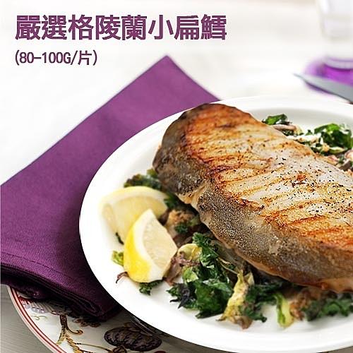 【屏聚美食】嚴選優質無肚洞格陵蘭小扁鱈(大比目魚)15片(80-100g/片)_第2件以上每件↘749元