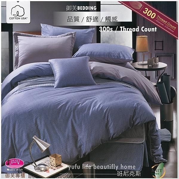 御芙專櫃『班尼克斯』(5*6.2尺)*╮☆ 七件套300條紗/精梳床罩組/週年慶推薦