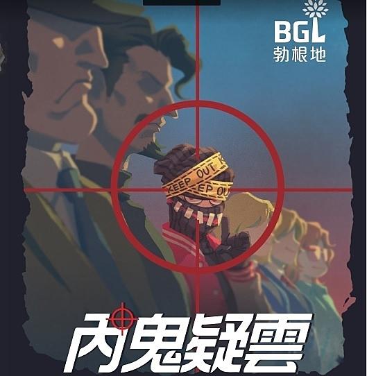 『高雄龐奇桌遊』 內鬼疑雲 2.0 新版 Who is the spy 繁體中文版  正版桌上遊戲專賣店