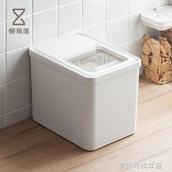 米桶 懶角落米桶家用收納防蟲防潮米缸裝米桶儲米箱面桶10KG66148  【快速出貨】