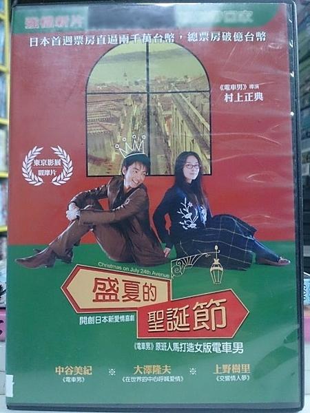 挖寶二手片-Y95-018-正版DVD-日片【盛夏的聖誕節】-中谷美紀 大澤隆夫 上野樹里
