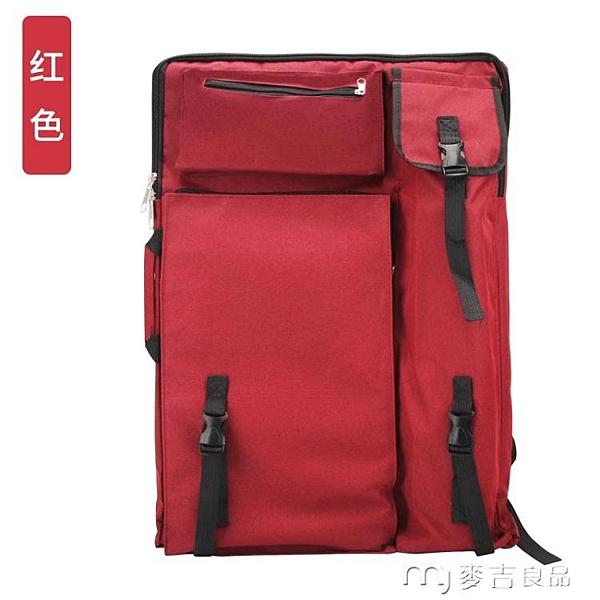畫包多功能防水畫袋畫包美術畫板袋雙肩加厚素描寫生帆布美麥吉良品YYS