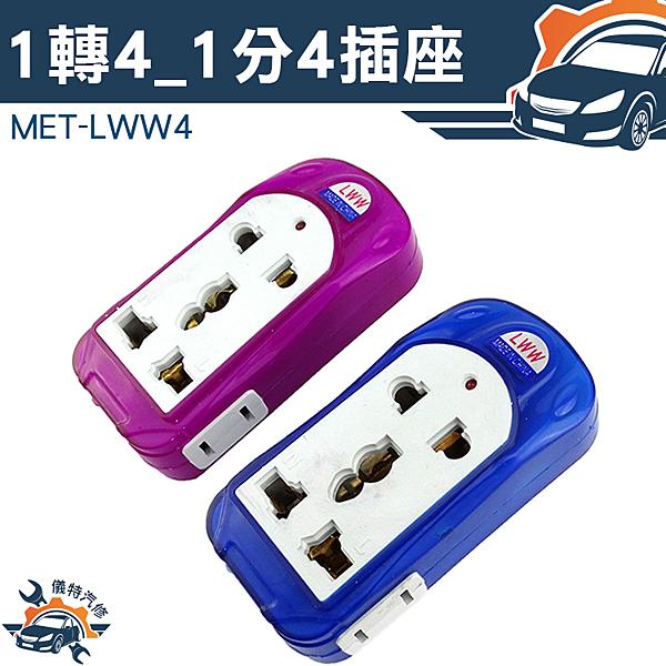 《儀特汽修》MET-LWW4 轉換插頭轉換器 一轉多用 1轉4/1分4插座  0~250V  2500W