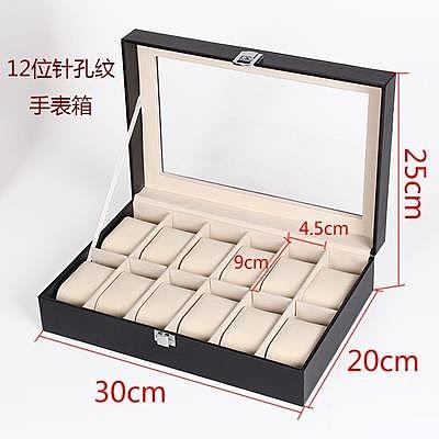 手錶盒 皮質首飾盒十二位收納盒 手錶盒 手錶展示盒 手錶禮盒包裝盒【快速出貨】