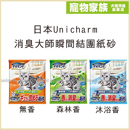 寵物家族-【6包免運組】日本Unicharm消臭大師瞬間結團紙砂5L(無香/森林香/沐浴香)