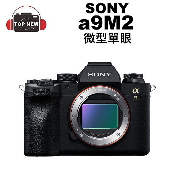 [預購] SONY 索尼 微型單眼 ILCE-9M2 全片幅 微型 單眼相機 A9M2 E-mount 機皇 公司貨