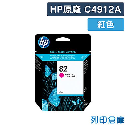 原廠墨水匣 HP 紅色 NO.82 /C4912A/C4912/4912A /適用 HP Designjet 510/815/820