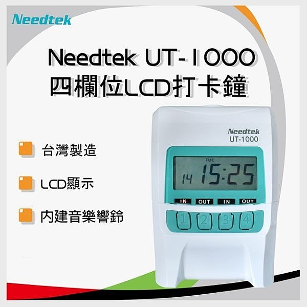 【單機促銷】打卡鐘 Needtek 優利達 UT-1000  微電腦四欄位打卡鐘-綠