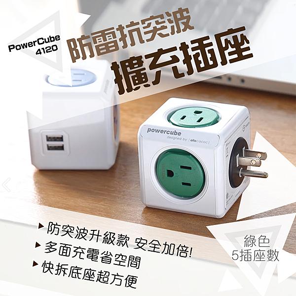 PowerCube 4120 PowerCube 防雷抗突波款 綠色擴充插座