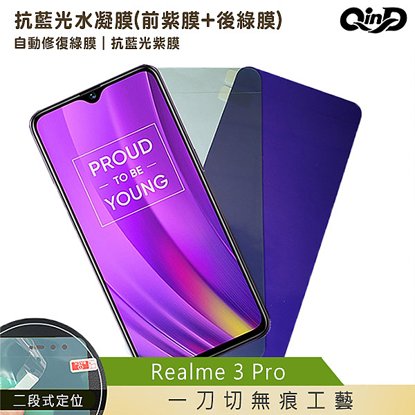 QinD Realme 3 Pro 抗藍光水凝膜 (前紫膜+後綠膜) 軟膜 水凝膜 抗藍光 保護貼 機身貼