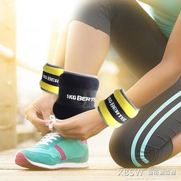 鐵砂沙袋綁腿隱形沙包帶女腳綁手訓練男學生跑步運動康復負重裝備『新佰數位屋』