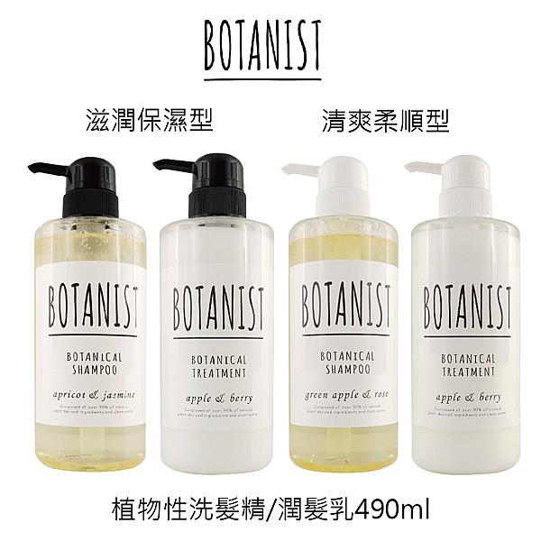 BOTANIST 植物性洗髮精/潤髮乳 490ml