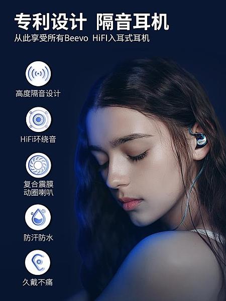 有線耳機賓禾耳機掛耳式耳機入耳式重低音高音質帶麥有線控降噪K歌吃雞 非凡小鋪 新品