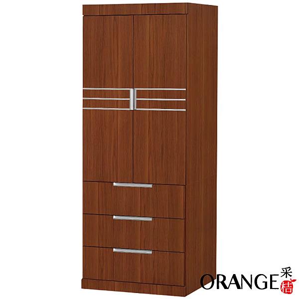 【采桔家居】挪威 時尚2.7尺二門三抽衣櫃/收納櫃(二色可選)