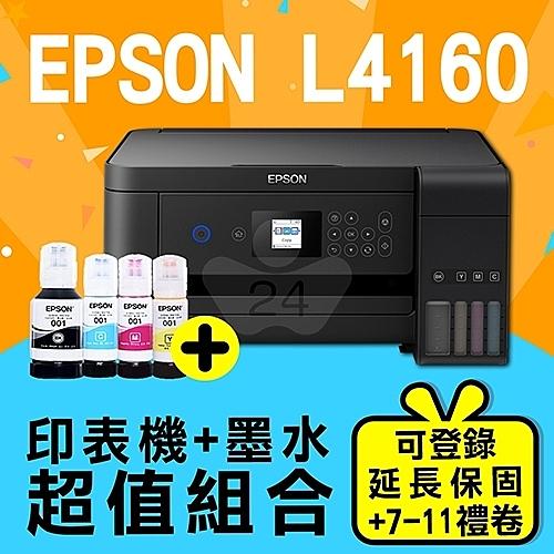 【印表機+墨水延長保固組】EPSON L4160 Wi-Fi三合一連續供墨複合機+原廠墨水組T03Y1~T03Y4