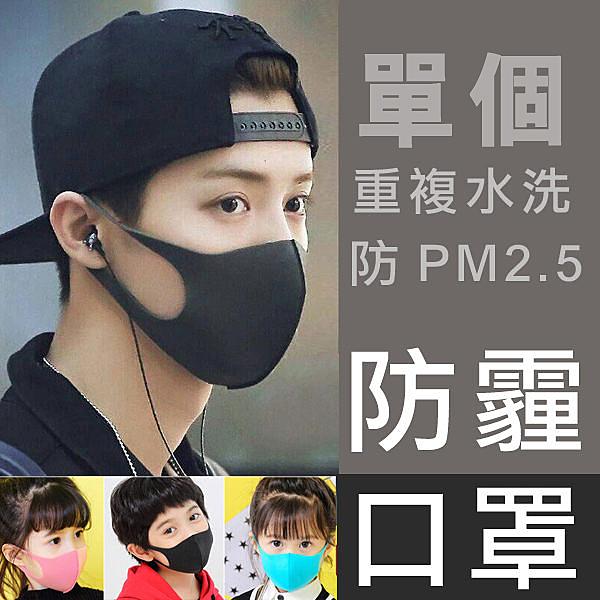 單個 超彈性 3D 防塵口罩 透氣 防霾 PM2.5 口罩 霾害 兒童口罩