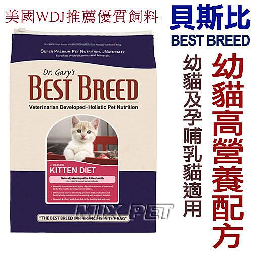 ◆MIX米克斯◆美國BEST BREED貝斯比.幼貓高營養配方6.8kg,美國WDJ推薦