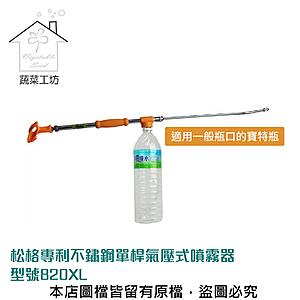 松格專利不鏽鋼單桿氣壓式噴霧器//型號820XL